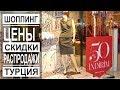 Турция:  Скидки и распродажи. Советы по шоппингу. Что, где и когда покупать.