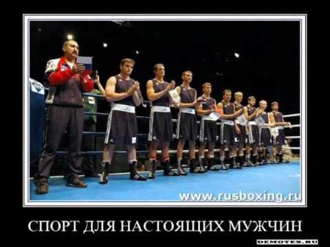 Демотиваторы про спорт.wmv