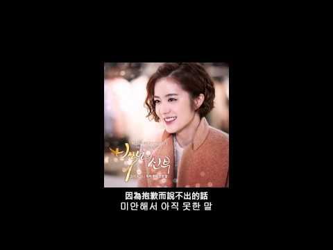 《中韓字幕》AOA 초아 (Choa) - 아직 하지 못한 말 - 還沒說出的話 - 백년의 신부 OST Part.3