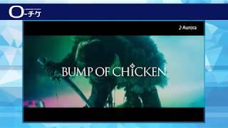 BUMP OF CHICKEN アルバムリリースツアー開催決定! プレリクエスト抽選...