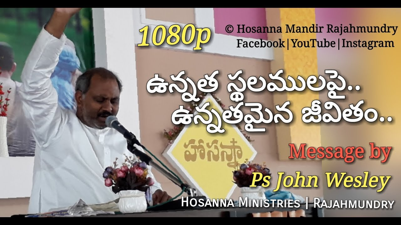 Ps John Wesely anna | 26.11.2017 Sunday Service | Hosanna Ministries Rajahmundry | Excelent Message