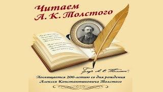 Акция «Читаем А. К. Толстого»
