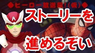 【超電放送】PS4のスパイダーマンやるよ!【ヒーロー系Vtuber】