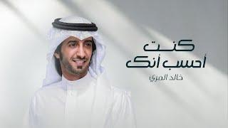 شيلة : كنت احسب انك || كلمات : راشد بن قطيما || اداء : خالد المري ( العذب ) حصرياً 2018