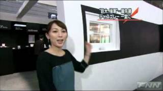 epaper at the FPD International 2008 Japan (FNN News)
