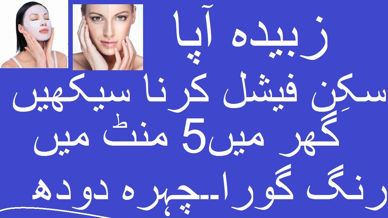 zubaida apa fogyás tippek urdu nyelven
