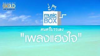 รวมเพลง-music-box-ดนตรีบรรเลง-quot-เพลงแฮงใจ-quot