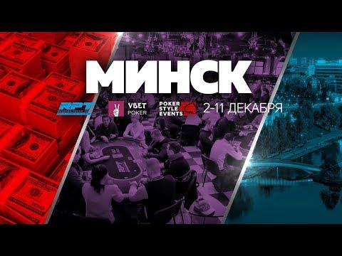 VBET RUSSIAN POKER TOUR GRAND FINAL. RPT MAIN EVENT (Final Table).