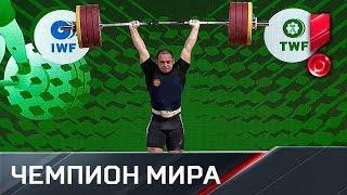 Артем Окулов завоевал золото на ЧМ по тяжелой атлетике