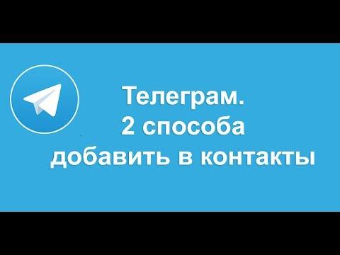 Как в телеграмме найти человека по имени