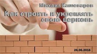 Как строить и укреплять свою церковь