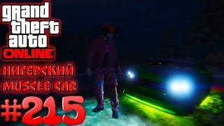 Нигерский Muscle car (Bravado Buffalo S) - Grand Theft Auto Online #215