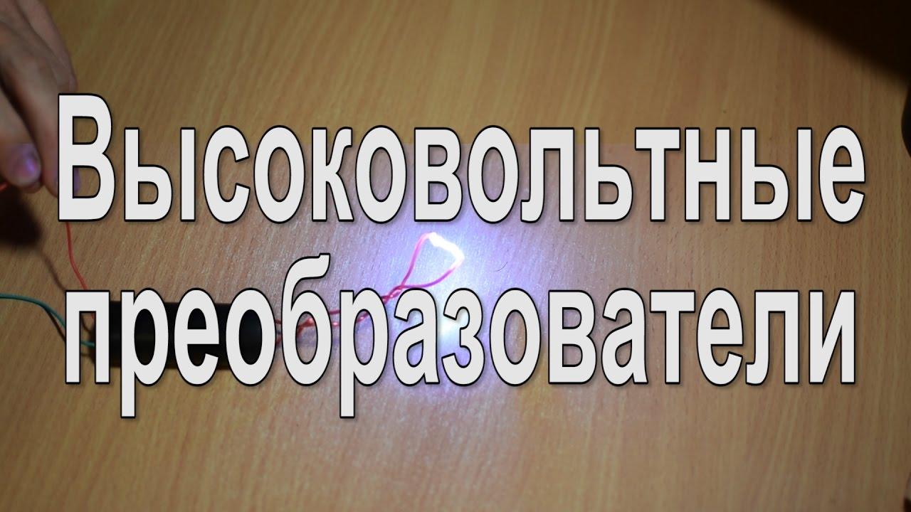 схема электрошока из твс