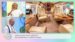 """Александър Костадинов: Най-любопитното от света на спорта - """"На кафе"""" (13.10.2020)"""