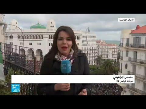 موفدة فرانس24: متظاهرون يحذرون من الاقتراب من المؤسسات الرسمية في الجزائر  - نشر قبل 3 ساعة