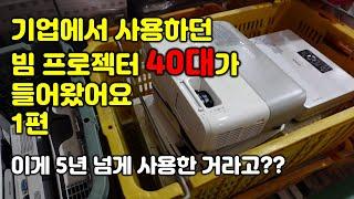 [Korea ITAD] 기업에서 사용한 앱손 빔 프로젝…