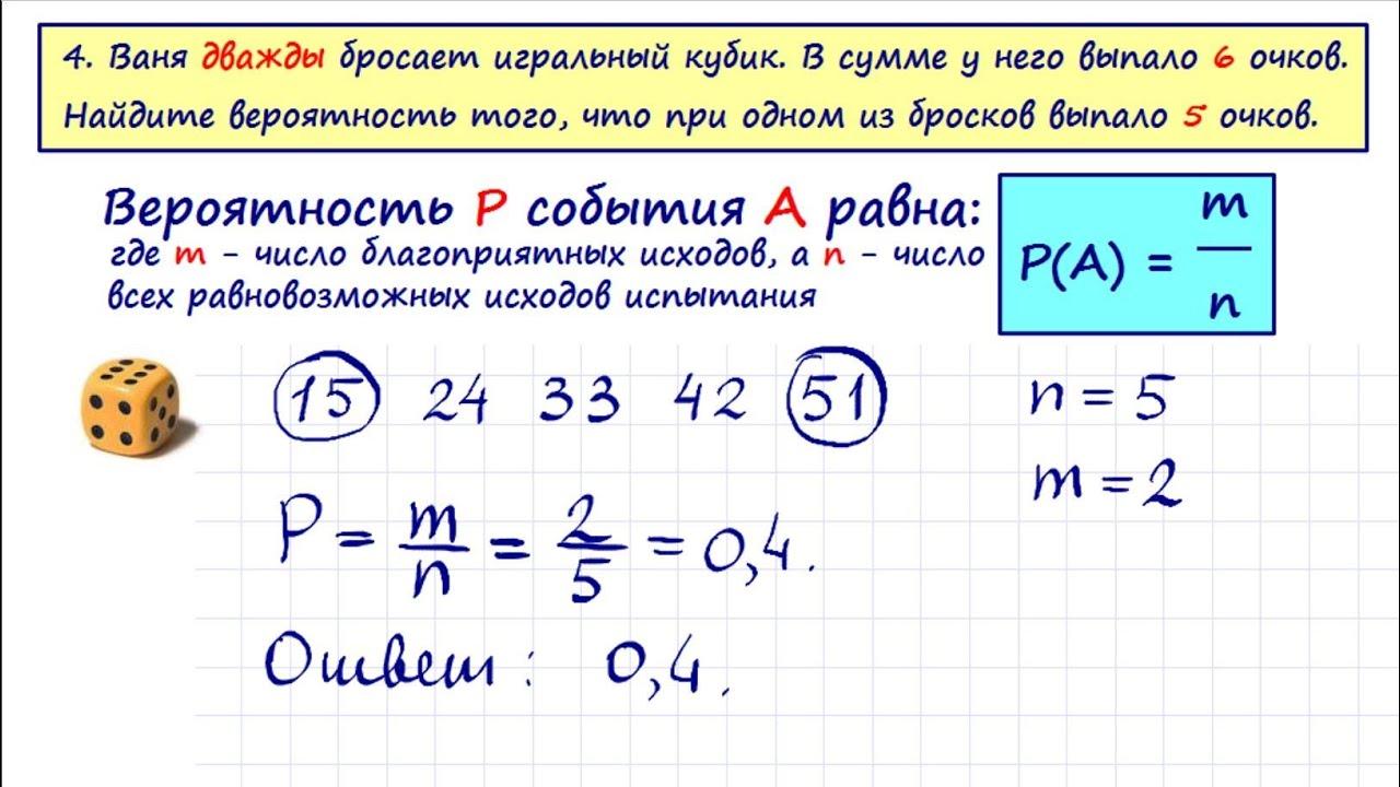 Задачи теория вероятности примеры решения задач решение задач по химии 9 класс гдз