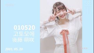 Happy Moe Day! 모에야 생일축하해! もえきゅん、お誕生日おめでとう! AKB48 TEAM A 고토 모에 생일 축하 영상 일본 버전!