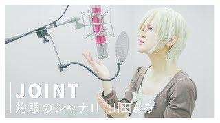 작안의 샤나2 op 灼眼のシャナII op - JOINT [Covered by Studio aLf] 灼眼のシャナ 検索動画 32