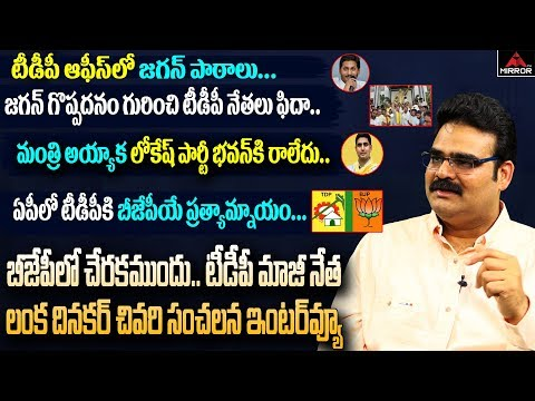 TDP Leader Lanka Dinakar Exclusive Interview Over TDP MP's Jumping Issue | Chandrababu | Mirror TV
