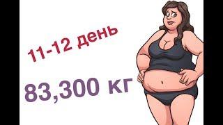 Я худею!Диета 5 ложек. 83,300