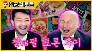 【침착맨X주호민】 '침vs펄 엄근진 토론' 후기