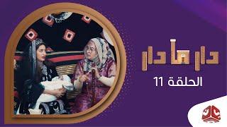 دار مادار | الحلقة 11 - عريسين ولا ولاد| محمد قحطان خالد الجبري اماني الذماري رغد المالكي مبروك متاش