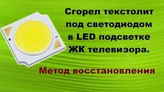 Как припаять светодиод подсветки, если под ним прогорел текстолит.