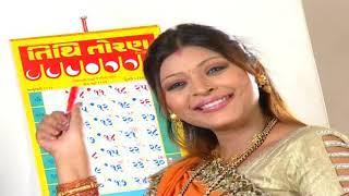 Tithi Toran Gujarati Calendar 3