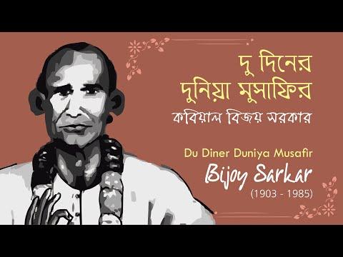 Bijoy Sarkar (kabiyal) in his own voice - Du diner duniya re musafir