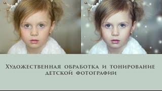 Художественная обработка и тонирование детской фотографии