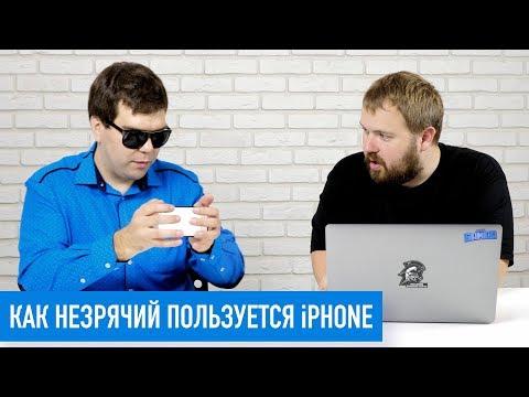 Как незрячий пользуется iPhone, MacBook и Apple Watch