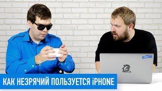 Download Как незрячий пользуется iPhone, MacBook и Apple Watch Mp3 and Videos