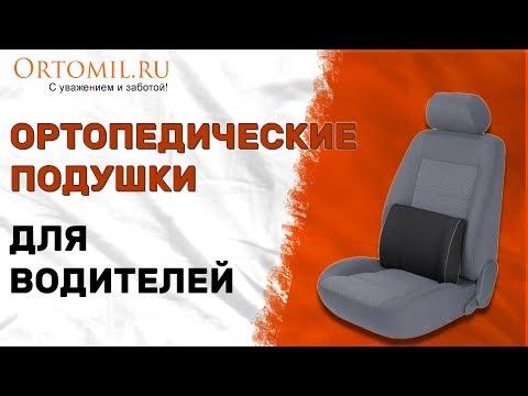 Ортопедические подушки для водителей. Ortomil.ru