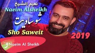 Naeim Alsheikh - Sho Saweit [Music Video] (2019) / نعيم الشيخ - شو ساويت