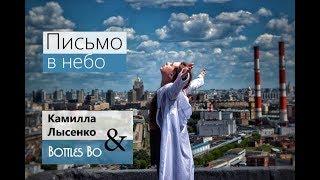 Премьера клипа! Камилла Лысенко & Bottles Bo - Письмо в небо