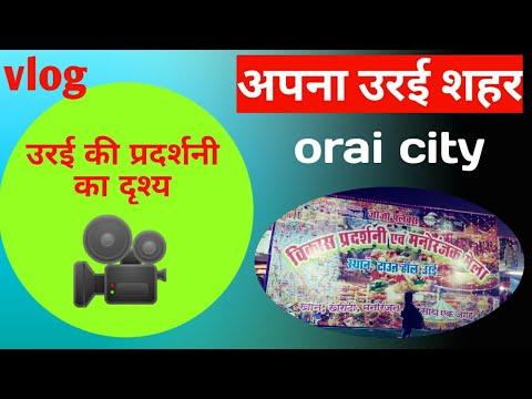 Orai City | Bundelkhand Vlog | Orai City Vlog | Orai Jalaun | उरई शहर