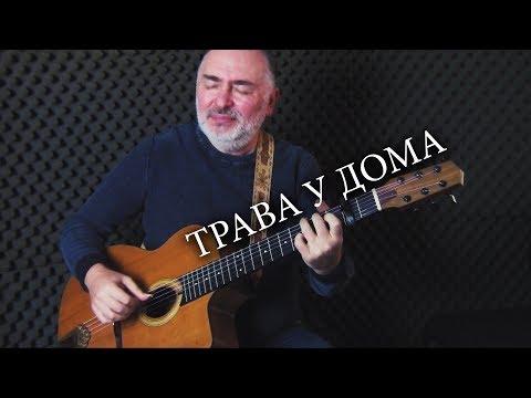 Земляне – Трава У Дома – Zemliane – Trava U Doma – Igor Presnyakov – fingerstyle guitar cover