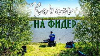 Рыбалка 2021 КАРАСЬ на фидер Прикормка для КАРАСЯ и лучшая НАСАДКА на карася 65 Feeder Fishing