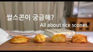 쌀 스콘이 궁금해요? 글루텐프리 쌀스콘의 모든 것 Al…