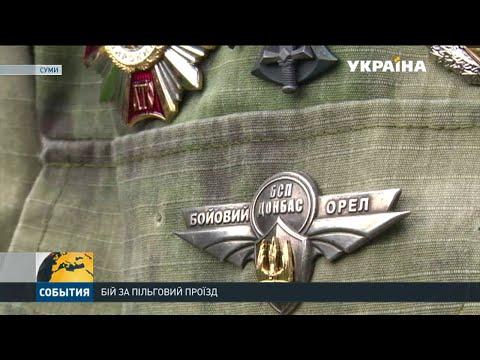 Учасники бойових дій оголосили війну перевізникам у Сумах