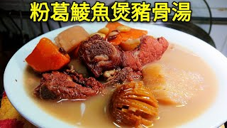〈 職人吹水〉 粉葛去濕湯 !加咗鯪魚就唔同曬 ???? 去骨火 !就係咁簡單 粉葛鯪魚煲豬骨湯Chinese Soup Pork Bones and Arrowroot Soup