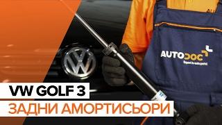 Сервизно ръководство за VW