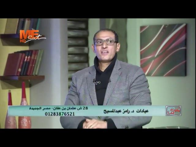نصيحة تقيك من مشاكل الرقبة و الظهر من د  رامز عبد المسيح