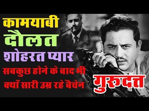 The Darkest Part Of Guru Dutt's Life   Guru Dutt & Wife Geeta Dutt   The Legendary Film Maker