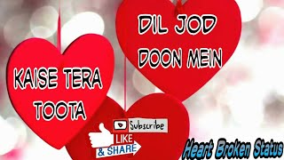 Kaise tera toota dil jod doon mein😭 Heart Broken Status ( Ram Jaane ) |PLZ Like Share Subscribe..