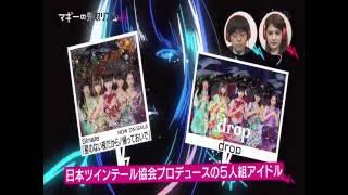 """これから日本ツインテール協会 女性アイドルグループ """"drop"""" の放送やラ..."""