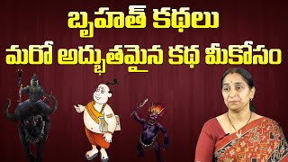 Fantastic Moral Stories || Bruhath Kathalu by Story Teller Ramaa Raavi | Bed Time Stories | Sumantv