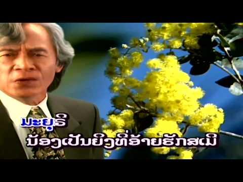 Mayuri - Voradeth Ditthavong (Lao Hit song)
