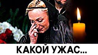 СРОЧНО ! : Умерла заслуженная артистка России : Страна в трауре ...